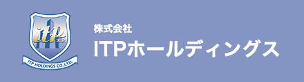 株式会社ITPホールディングス