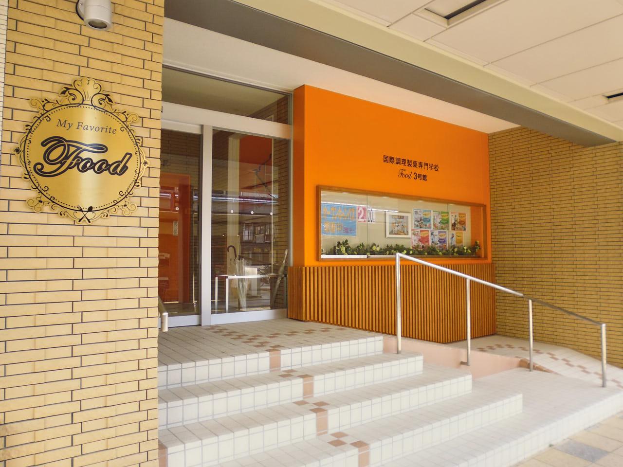 国際調理製菓専門学校FOOD3号館